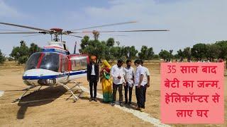 35 साल बाद बेटी का जन्म, हेलिकॉप्टर से लाए घर