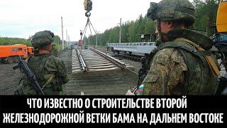 Что известно о строительстве второй железнодорожной ветки БАМа на Дальнем Востоке