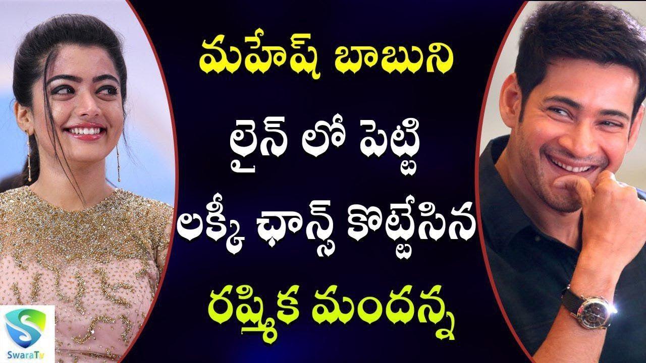 Rashmika Mandana To Pair Up With Super Star Mahesh Babu | Rashmika To Romance Mahesh Babu | Swara TV