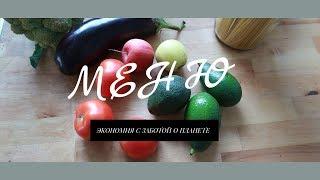 Вегетарианское МЕНЮ на 2 недели | Экономия + Забота о Планете