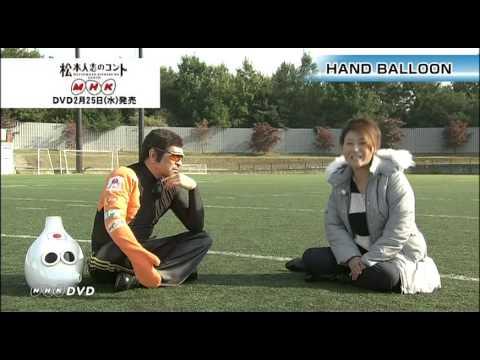 2015年2月25日発売「松本人志のコント MHK」DVDダイジェスト映像