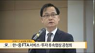 [현장소식] 한-중 FTA 서비스·투자 후속협상 공청회 개최