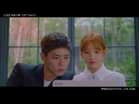 [MV] 백현 - 나의 시간은 #청춘기록 | Record Of Youth EP.6
