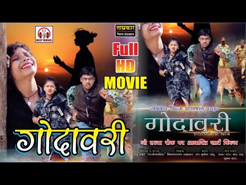 CG Short Movie II गोदावरी II Godawari II गौ रक्षा पर आधारित II By Raju Temre II DEEP MUSIC