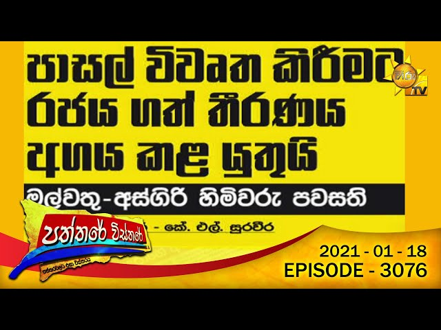 Hiru TV Paththare Wisthare | Episode 3076 | 2021-01-18