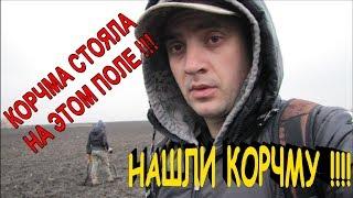 НАХОДКИ ТАМ, ГДЕ МНОГО ЛЕТ НАЗАД СТОЯЛА КОРЧМА ! Кладоискатели - Украина! (Коп монет 2017)