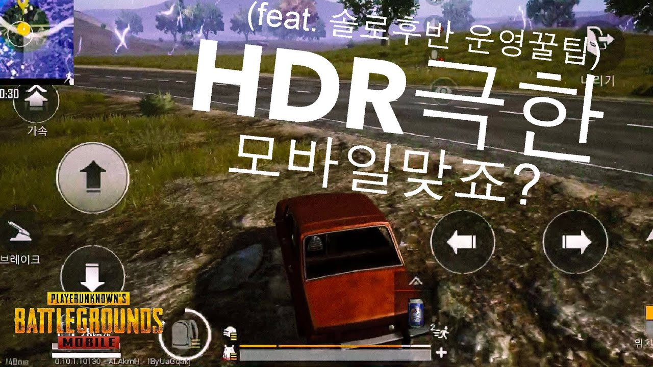 Config Pubg Hdr Extreme: 역시 게임은 풀옵이최고지 HDR극한 The Reason WHY I LOVE HDR EXTREMEㅣ모바일