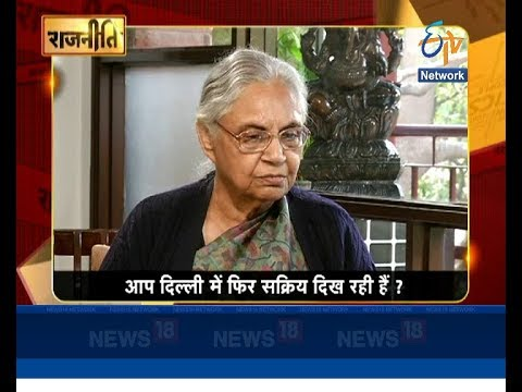 Rajneeti - Exclusive Interview Sheila Dikshit - Former Chief Minister of Delhi - On 10th March