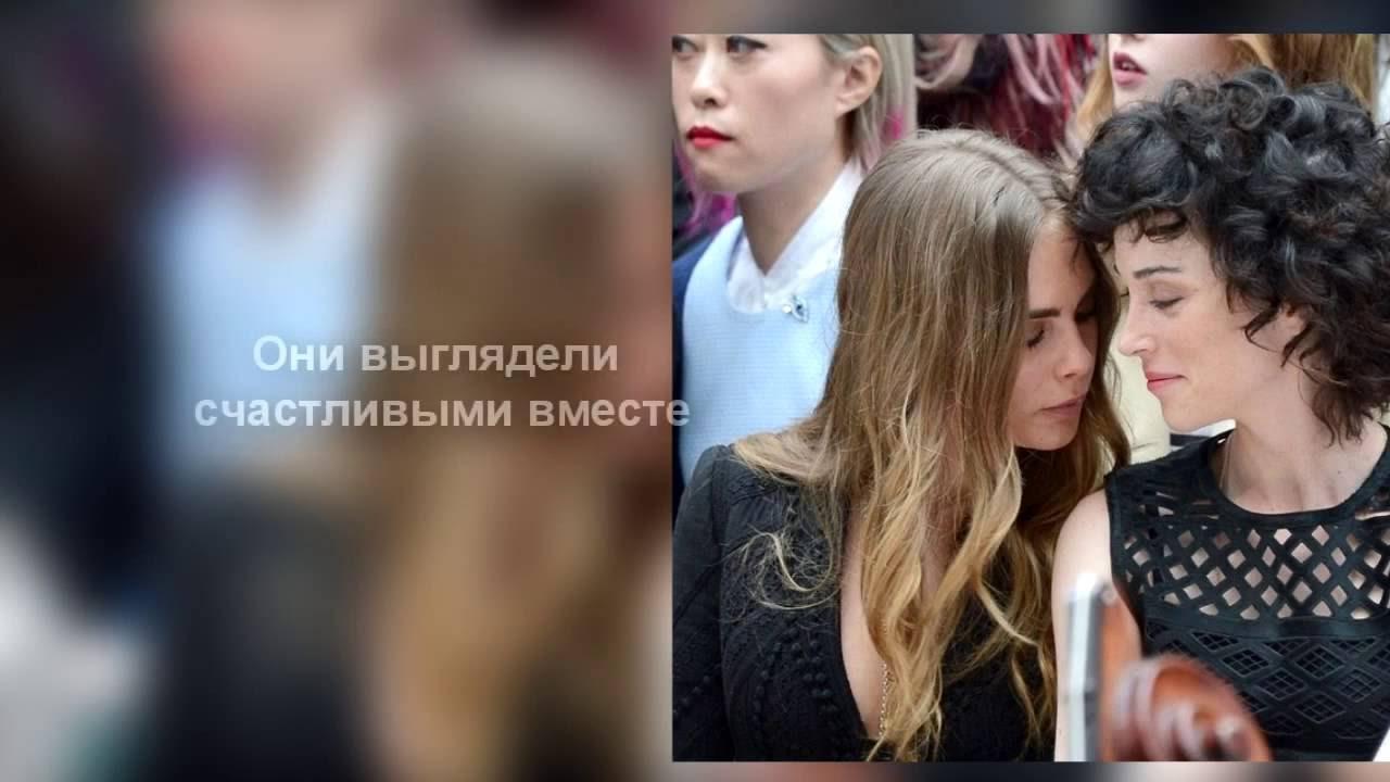 кара делевинь и её девушка фото