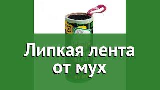 Липкая лента от мух (Help) обзор 80240 бренд Help производитель ЛинкГрупп ПТК (Россия)