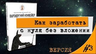 Заработок в интернете Минск