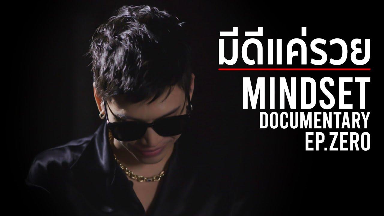 มีดีแค่รวย | Mindset Documentary EP.ZERO