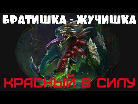 видео: Красный жук в силу на лайне. prime world - геноморф \ химера в силу.