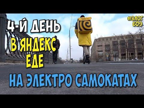 Работа в Яндекс Еда на электросамокате 4-й день. Сколько заработал и сделал заказов? #609