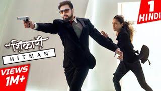 100 GB Game Hitman 2 Gameplay in hindi | Walkthrough part 1 | हिंदी में
