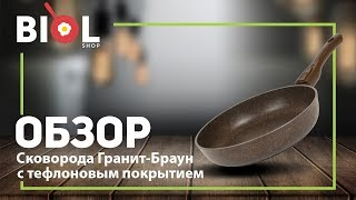 Видео обзор: Сковороды линии Гранит-Браун БИОЛ