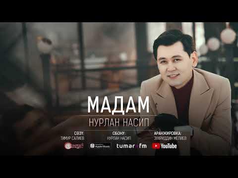 Нурлан Насип - Мадам (audio)