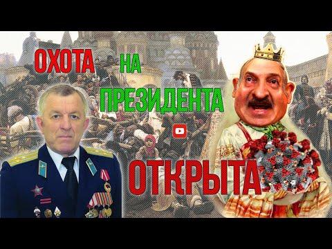 """Полковник ГРУ: """"ЛУКАШЕНКО УБЬЮТ при НЕВМЕШАТЕЛЬСТВЕ  двух ФАКТОРОВ"""". В. Бородач"""