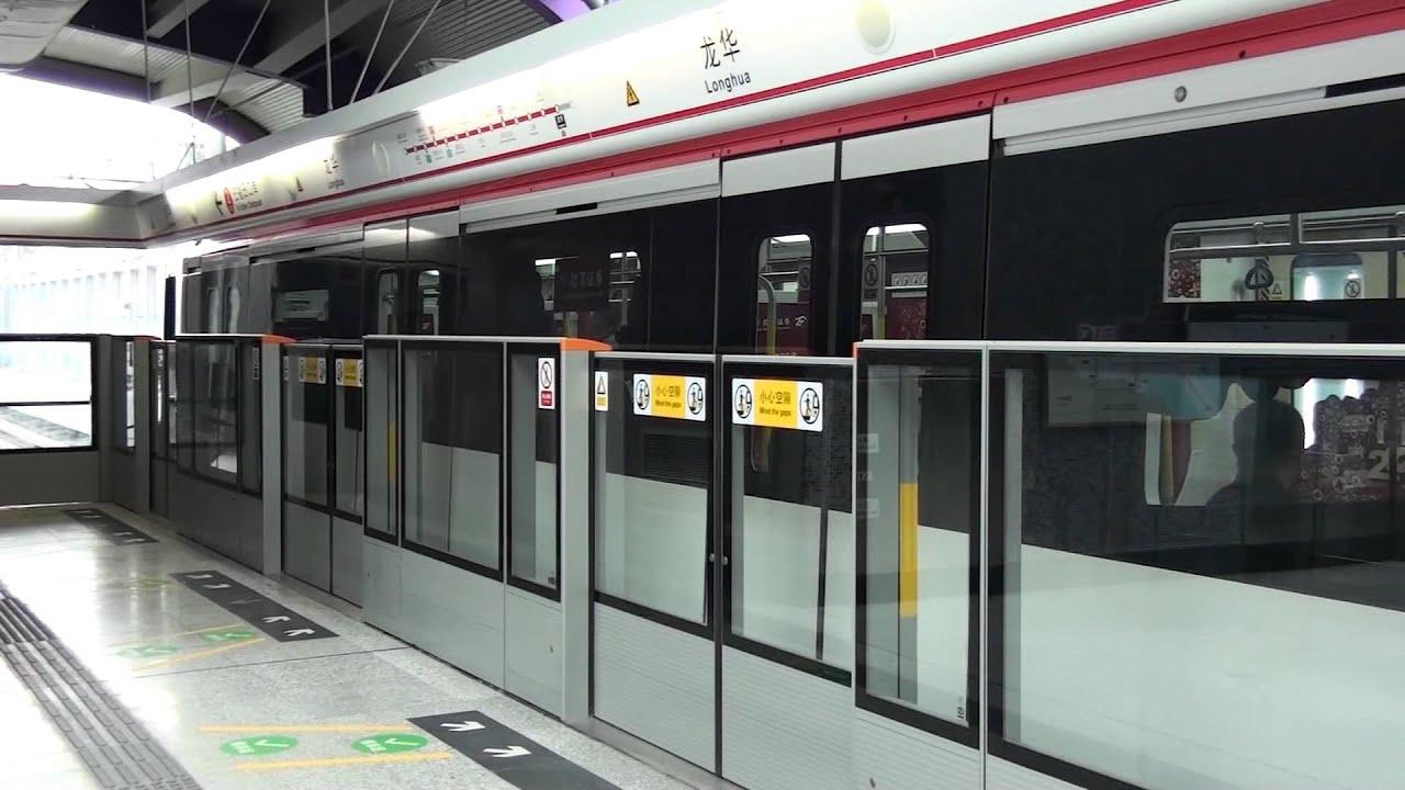 港鐵(深圳)龍華線: 列車開出(2) [MTR Longhua Line] - YouTube