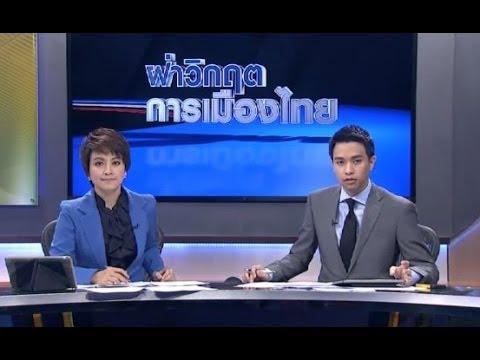 ฝ่าวิกฤตการเมืองไทย สดทาง www.youtube.com/ThaiPBS (22 พ.ค.57)
