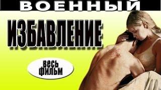 Избавление 2016 русские военные фильмы 2016 voennie boeviki