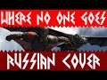 HTTYD Where No One Goes Russian Cover mp3