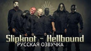 Download Slipknot - Hellbound (Документальный 2015) Mp3 and Videos