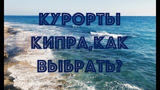 видео Лучшие курорты Кипра