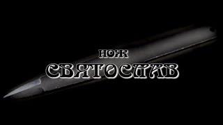 Sviatoslav(Ролик о ноже Святослав , лучшей замене ножей Владимира Сергеевича Коврова нож универсален , для любо..., 2016-06-14T22:20:23.000Z)