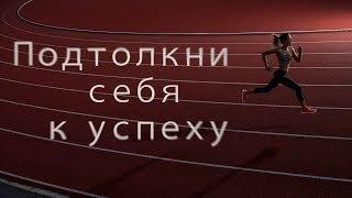 Подтолкни себя к успеху  - Мотивационное видео (Мотивация Х)