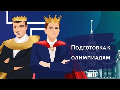Мастер-класс по подготовке к всероссийским олимпиадам школьников 2020