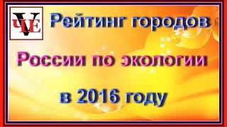 Рейтинг городов России по экологии в 2016 году