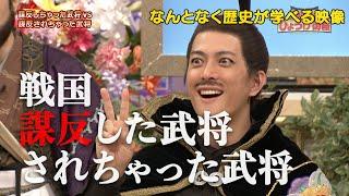 【#2】戦国炒飯TV YouTubeチャンネル【古田織部のひょうげ御殿  第一話】