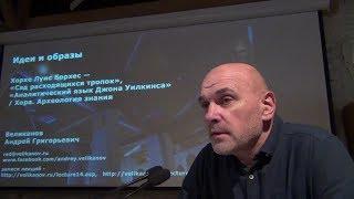 Андрей Великанов. Начало 3-й лекции курса 2017-18.