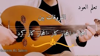تعلم العود : ما الفرق بين مقام الحجاز و الحجاز كار و الحجاز كار كرد مع الأمثلة