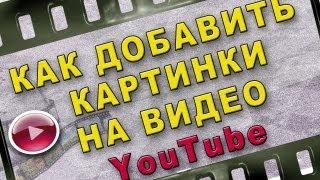 Как добавить картинки на видео YouTube(Все самое интересное по интернет-бизнесу здесь: http://lyudmilamelnik.ru/ Территория бизнеса в интернет Как добавить..., 2013-09-05T04:22:57.000Z)