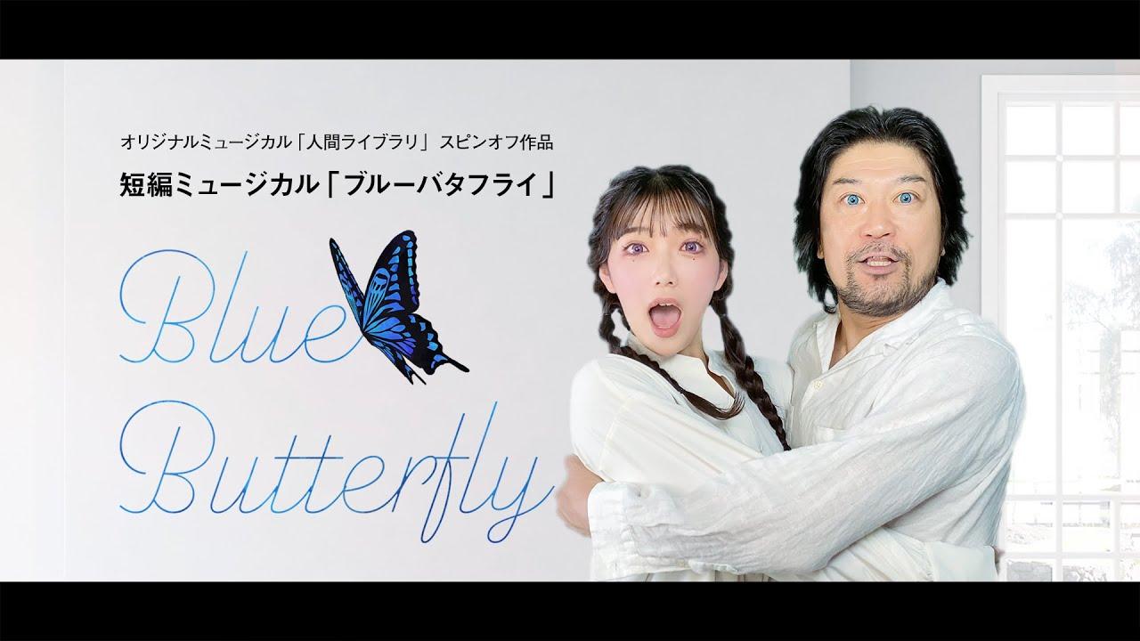 短編ミュージカル「ブルーバタフライ」予告を公開しました!