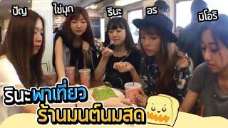 รินะพาเที่ยว ร้านมนต์นมสด | Rina ft. Pun Orn Kaimook Miori