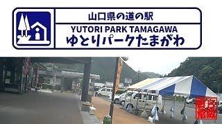 山口県の道の駅 ゆとりパークたまがわ