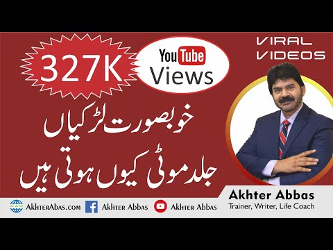 Why Beautiful Girls Become Fat & Bulky So Early  & So Easily By Akhter Abbas May 2019 Urdu /Hindi