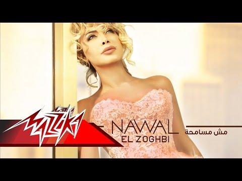 Mesh Mesamha album Soon  - Nawal El Zoghby  مش مسامحة البوم قريبا - نوال الزغبى