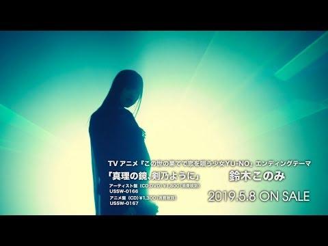 Youtube: Shinri no Kagami, Tsurugi no You ni / Konomi Suzuki