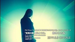 鈴木このみ「真理の鏡、剣乃ように」(TVアニメ『この世の果てで恋を唄う少女YU-NO』エンディングテーマ)