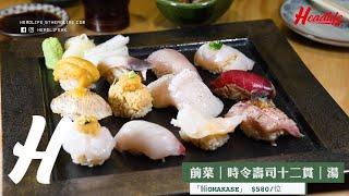 【食玩王】尖沙咀神樂OMAKASE晚餐$580/1位