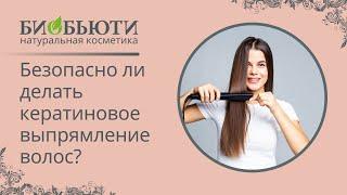Безопасно ли делать Кератиновое выпрямление волос?(Безопасно ли делать Кератиновое выпрямление волос? http://biobeauty.ru/ Кератиновое выпрямление волос — процедура..., 2014-04-16T09:13:31.000Z)