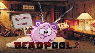 Дедпул 2  -Трейлер пародия |Смешарики|