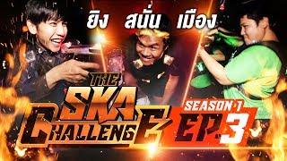 The Ska Challenge SS1 EP.3 ยิงสนั่นเมือง
