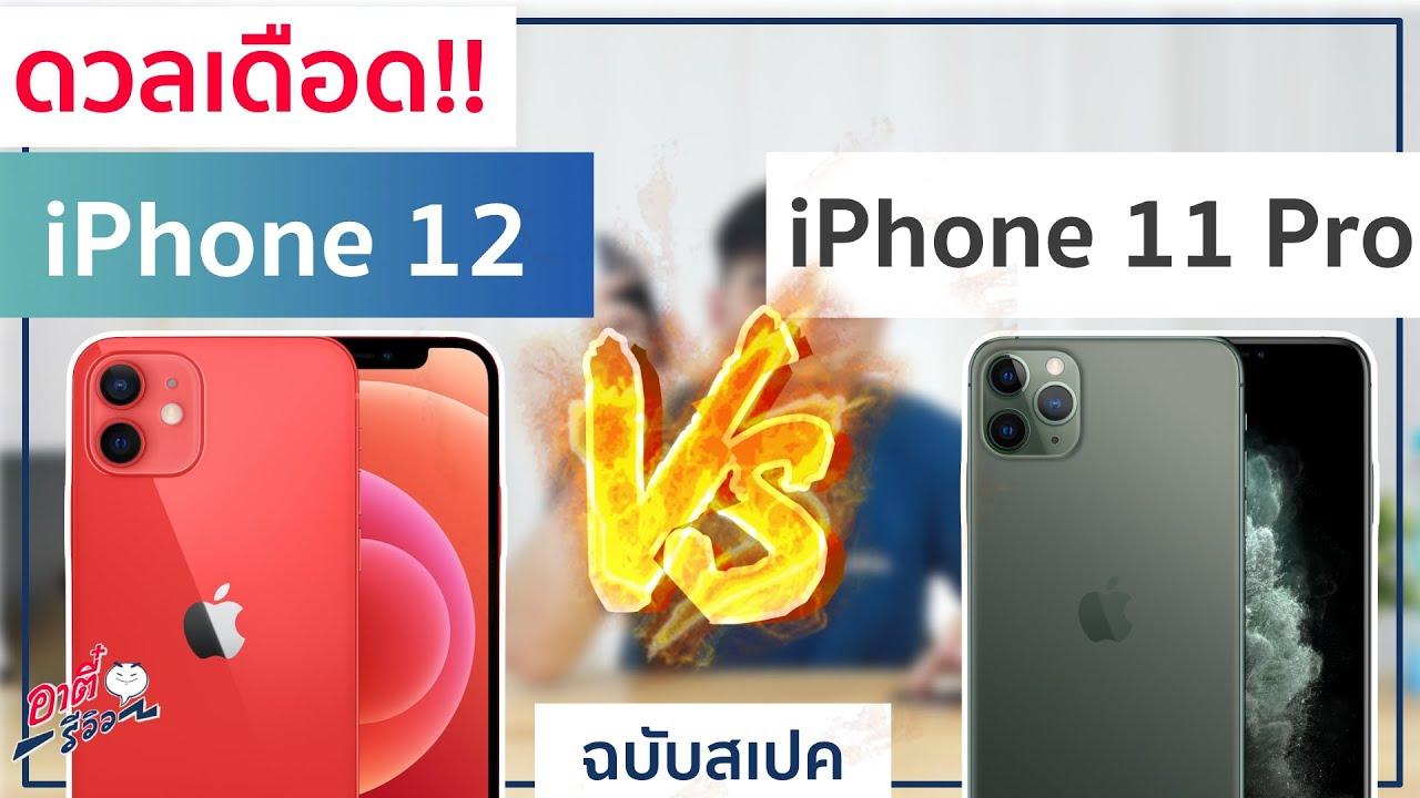 ดวลเดือด iPhone 12 VS iPhone 11 Pro ต่างกันมากมั้ย ซื้อรุ่นไหนดี!?  | อาตี๋รีวิว EP.432