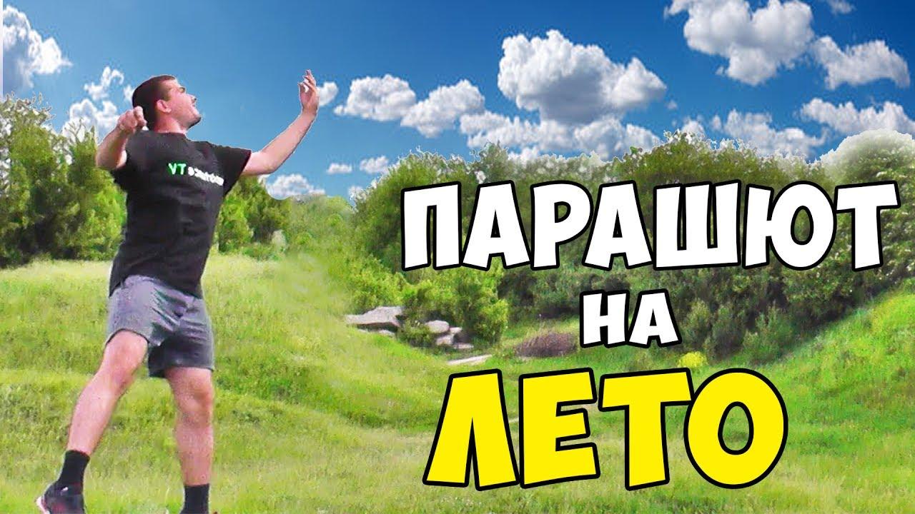 Видео как сделать парашют фото 368