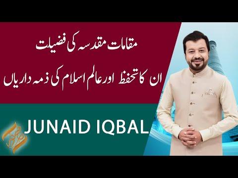 SUBH-E-NOOR | Muqamat-e-Muqadisa Ki Fazilat | Junaid Iqbal | 24 May 2021 | 92NewsHD thumbnail